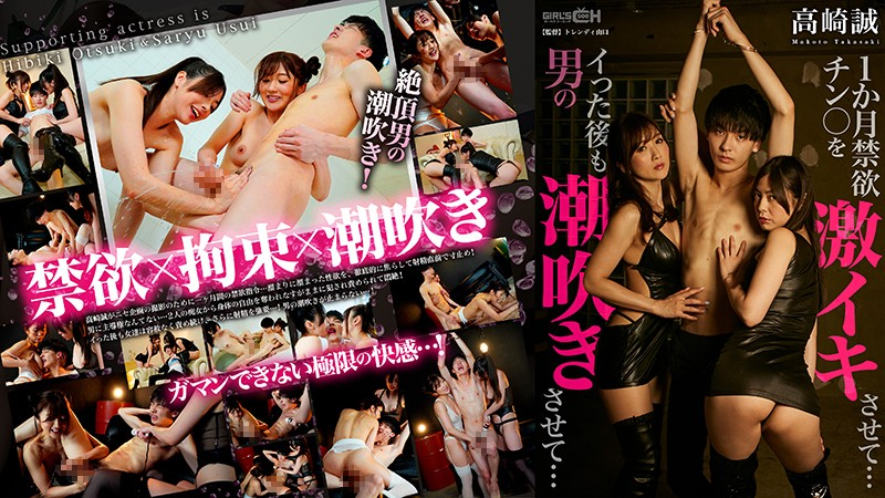 GRCH-319 - Hibiki Otsuki - cover