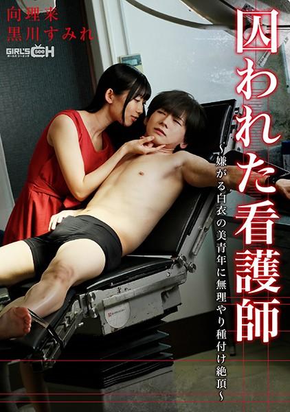 GRCH-339 - Sumire Kurokawa - cover