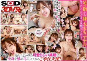 3DSVR-0832 - Hikari Aozora - cover