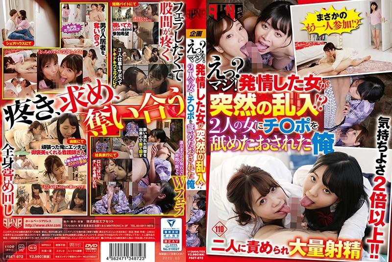 FSET-872 - Mizuki Hayakawa - cover