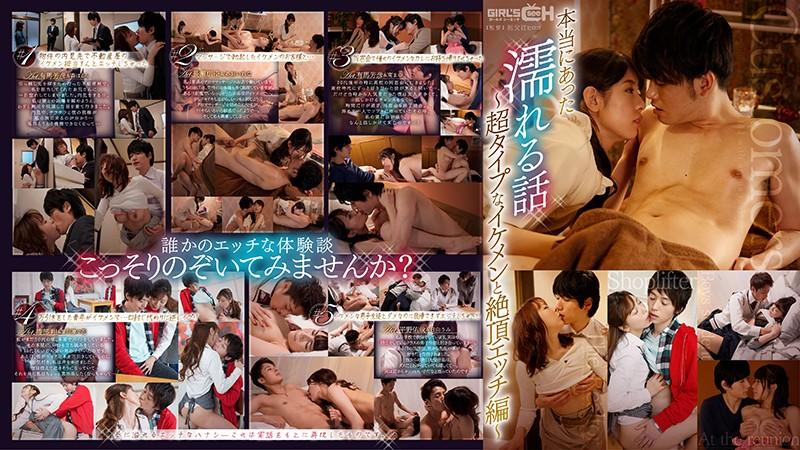 GRCH-299 - Mayu Minami - cover