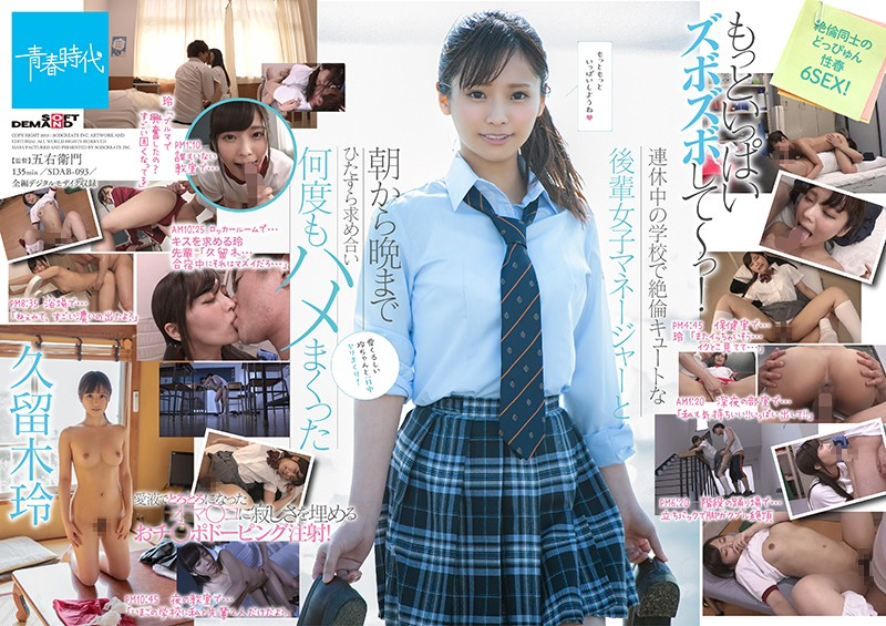 SDAB-093 - Rei Kuruki - cover