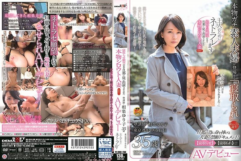 SDNT-001 - Yuriko Sagara - cover
