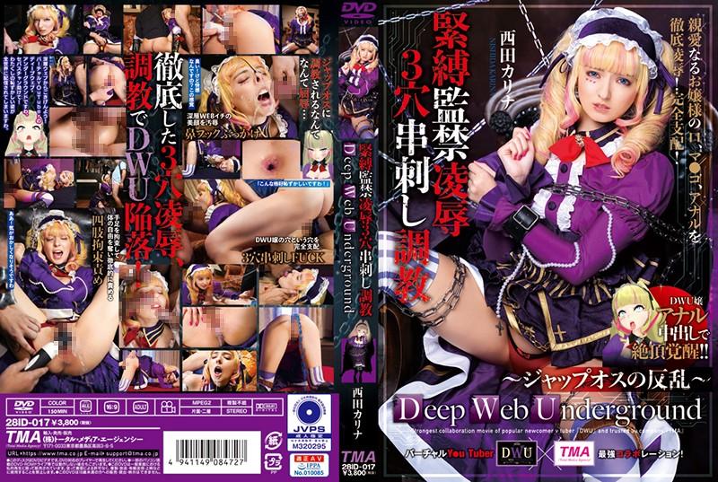 28ID-017 - Karina Nishida - cover