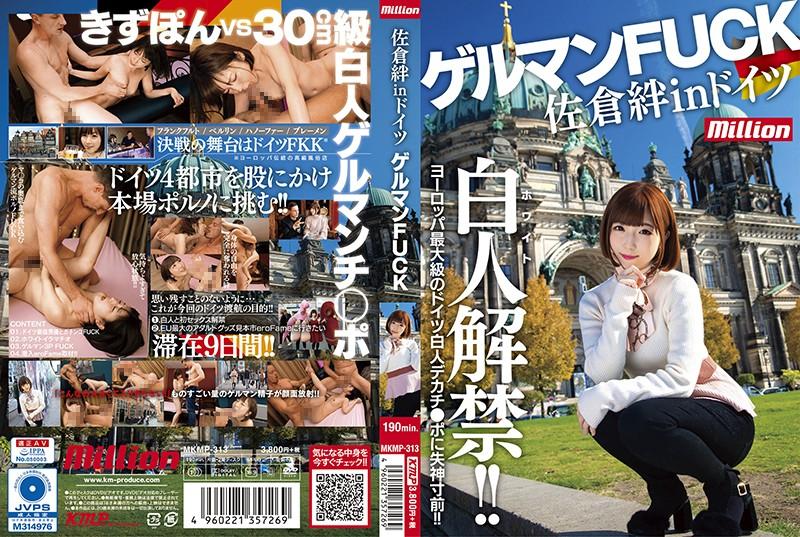 MKMP-313 - Kizuna Sakura - cover