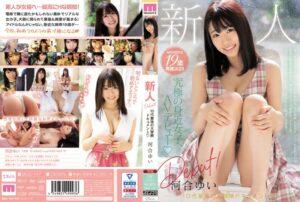 MIDE-747 - Yui Kawai - cover