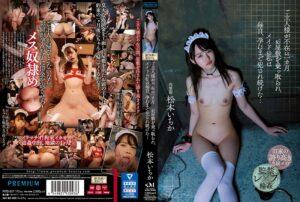 PRTD-027 - Ichika Matsumoto - cover