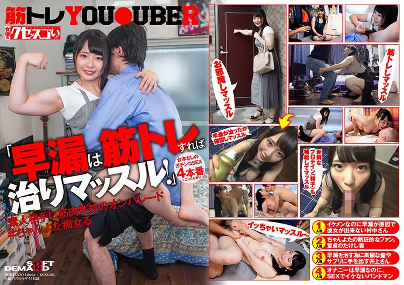 KUSE-005 - Chan Yota - cover