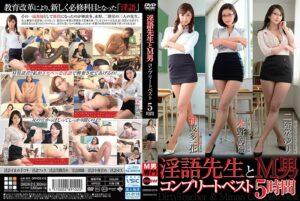 DMOW-215 - Ichika Kamihata - cover