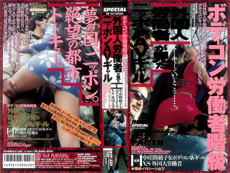 SP-220 - cover