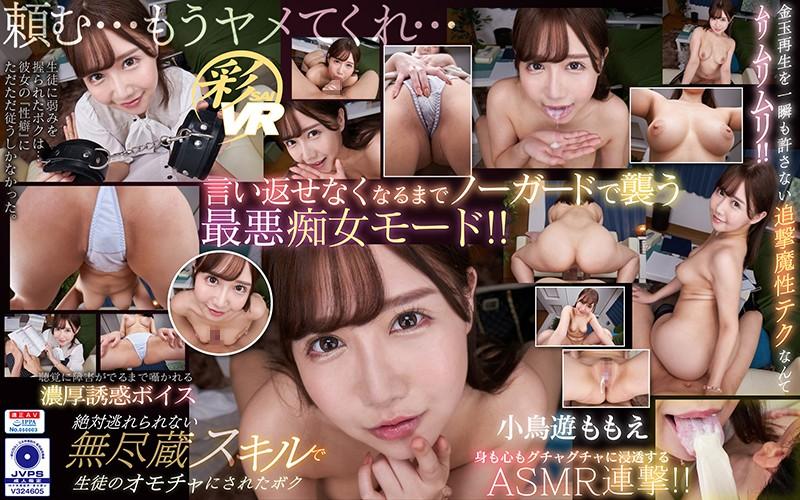 SAVR-099 - Momoe Takanashi - cover