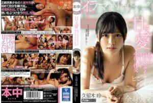 HND-942 - Rei Kuruki - cover