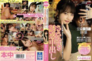 HND-953 - Ichika Matsumoto - cover