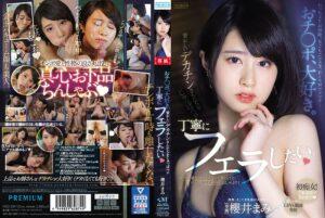 PRED-289 - Mami Sakurai - cover