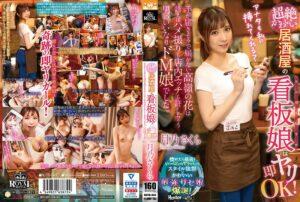 ROYD-043 - Sakura Tsukino - cover