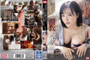SSNI-984 - Tsubaki Sannomiya - cover