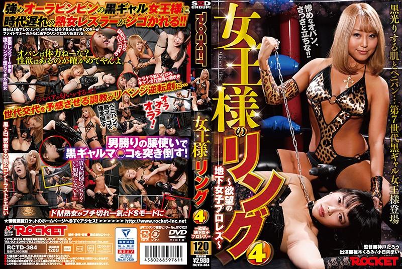 RCTD-384 - Mai Kohinata - cover