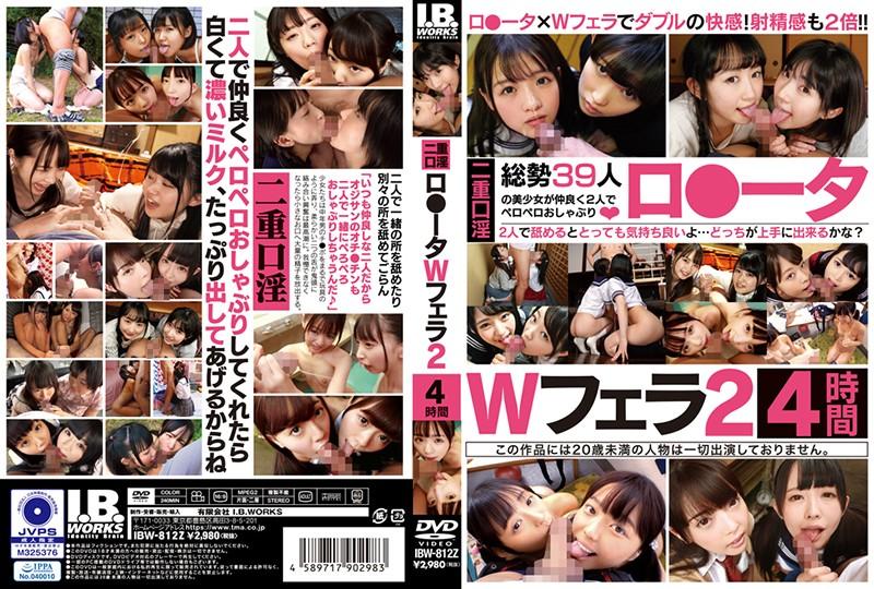 IBW-812Z - cover