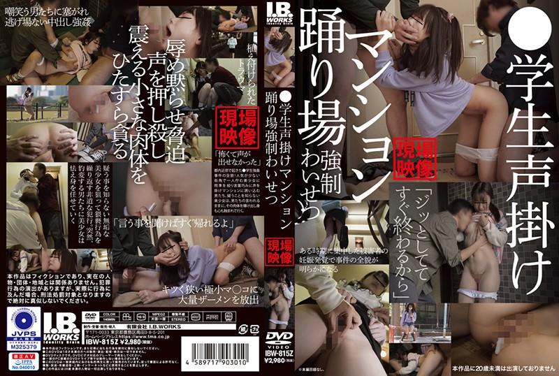IBW-815Z - cover