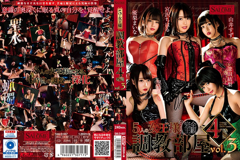 SALO-037 - Chiharu Miyazawa - cover