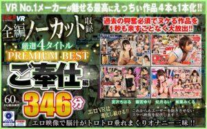VRKM-072 - Yuri Shinomiya - cover