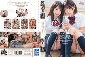 DASD-802 - Mitsuki Nagisa - cover