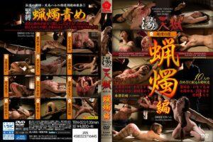 TEN-022 - Yuka Tsubasa - cover