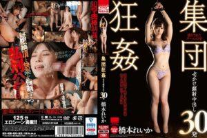 HODV-21548 - Reika Hashimoto - cover