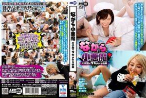 ARM-945 - Miyuki Sakura - cover