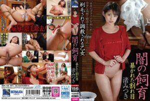 BDA-130 - Mitsuki Nagisa - cover