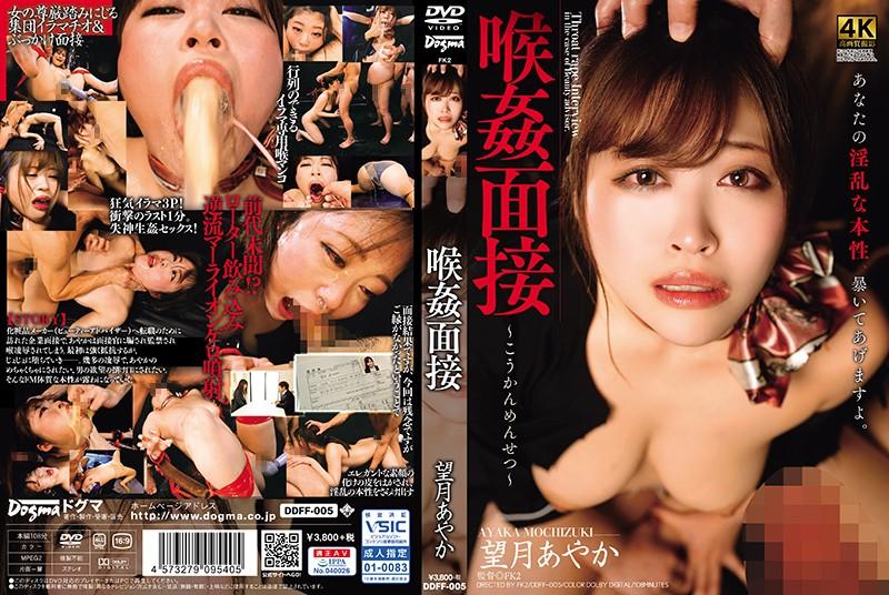 DDFF-005 - Ayaka Mochizuki - cover