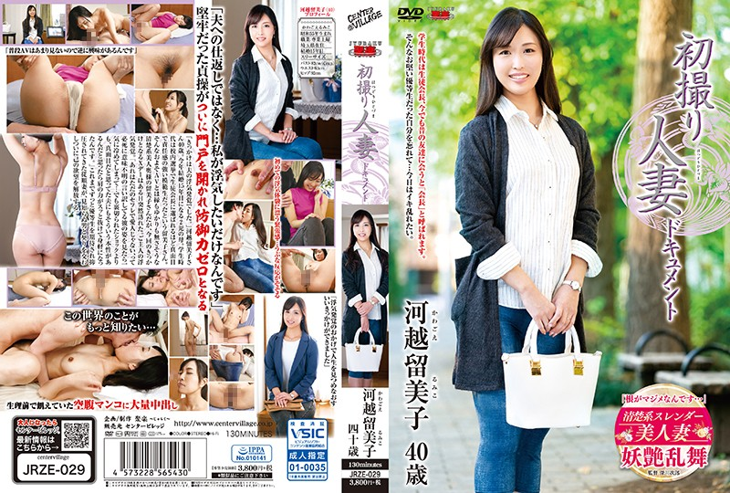 JRZE-029 - Rumiko Kawagoe - cover