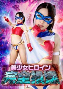 GHKQ-81 - Rino Takanashi - cover
