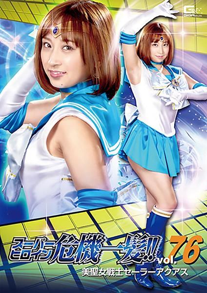 THP-76 - Ayumi Kimito - cover