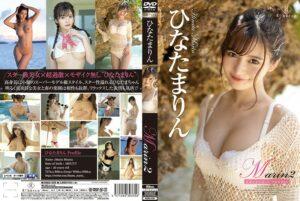 REBD-525 - Marin Hinata - cover