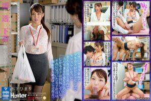 HHKL-081 - Himari Kinoshita (Himari Hanazawa) - cover