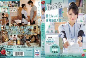 JUL-418 - Ai Mukai - cover