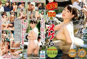 MBKD-044 - Miwa Kagei - cover