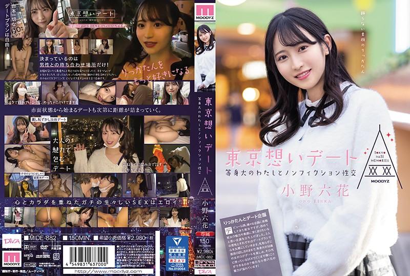 MIDE-882 - Rikka Ono - cover