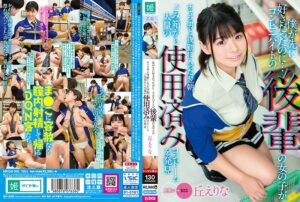 MKON-042 - Oka Erina - cover