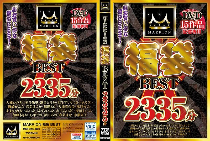 MMFUKU-001 - Yumi Kazama - cover