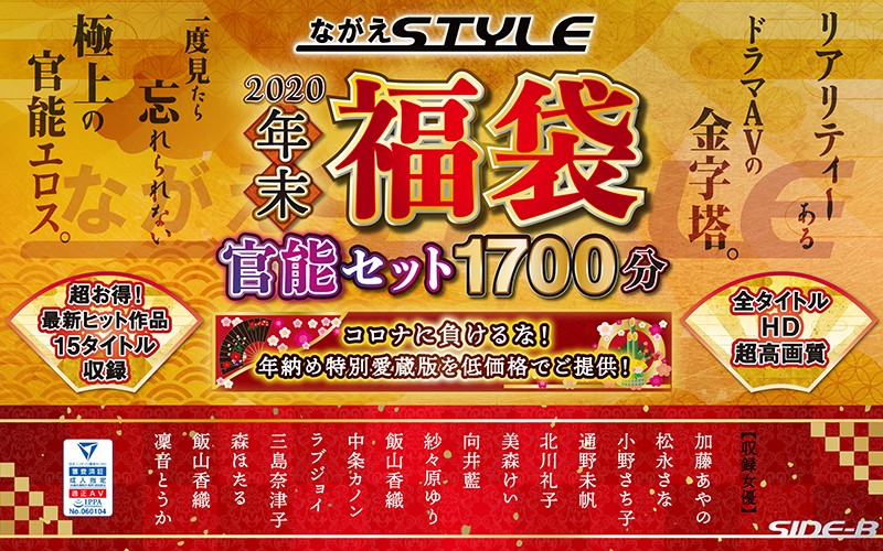 NAGAE-001 - Miho Tono - cover