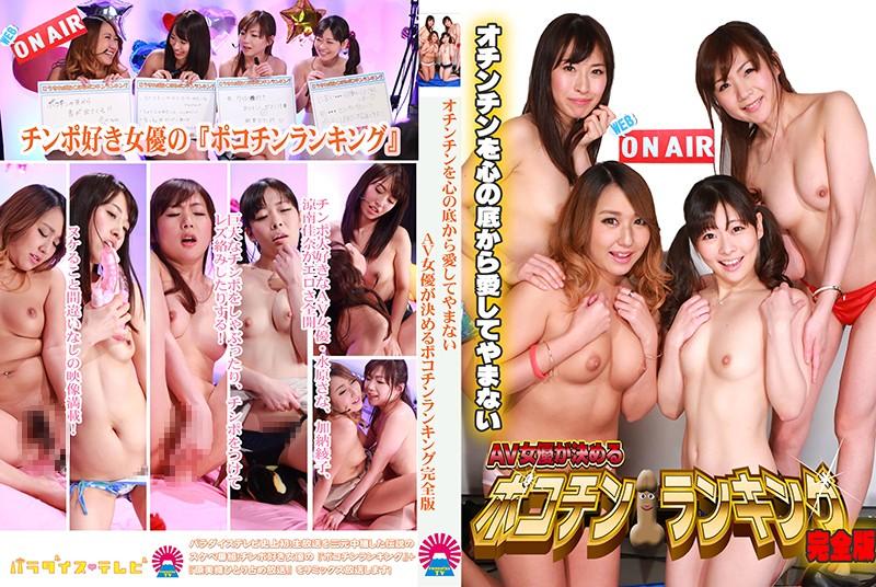 parathd03083 - Ayako Kano - cover