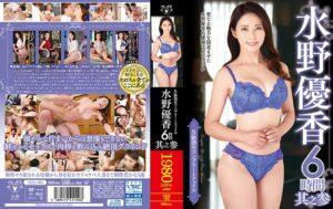VEQ-183 - Yuka Mizuno - cover
