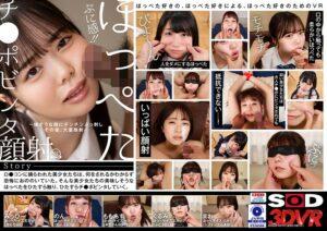 3DSVR-0876 - Mihina Azu (Mihina Nagai) - cover