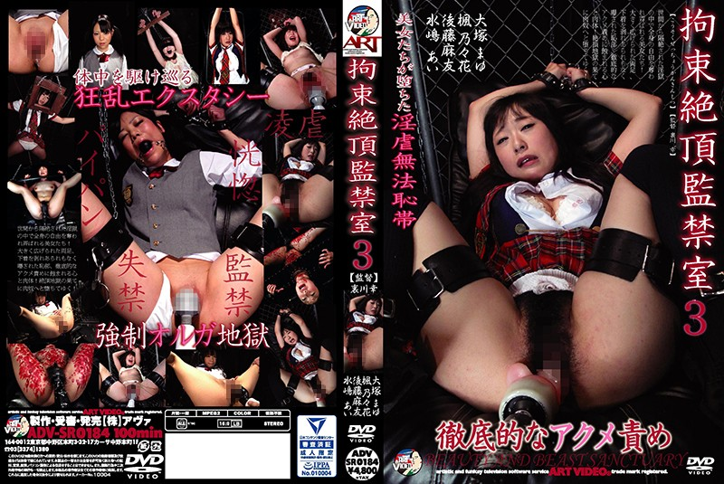 ADV-SR0184 - Nonoka Kaede (Yume Asakura) - cover