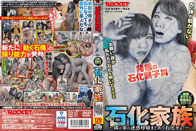 RCTD-385 - Kayo Iwasawa - cover