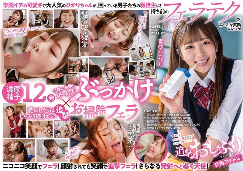 STARS-337 - Hikari Aozora - cover
