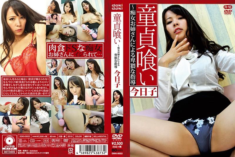 DOKI-0022 - cover