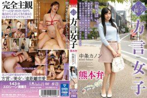 HODV-21558 - Kanon Nakajo - cover
